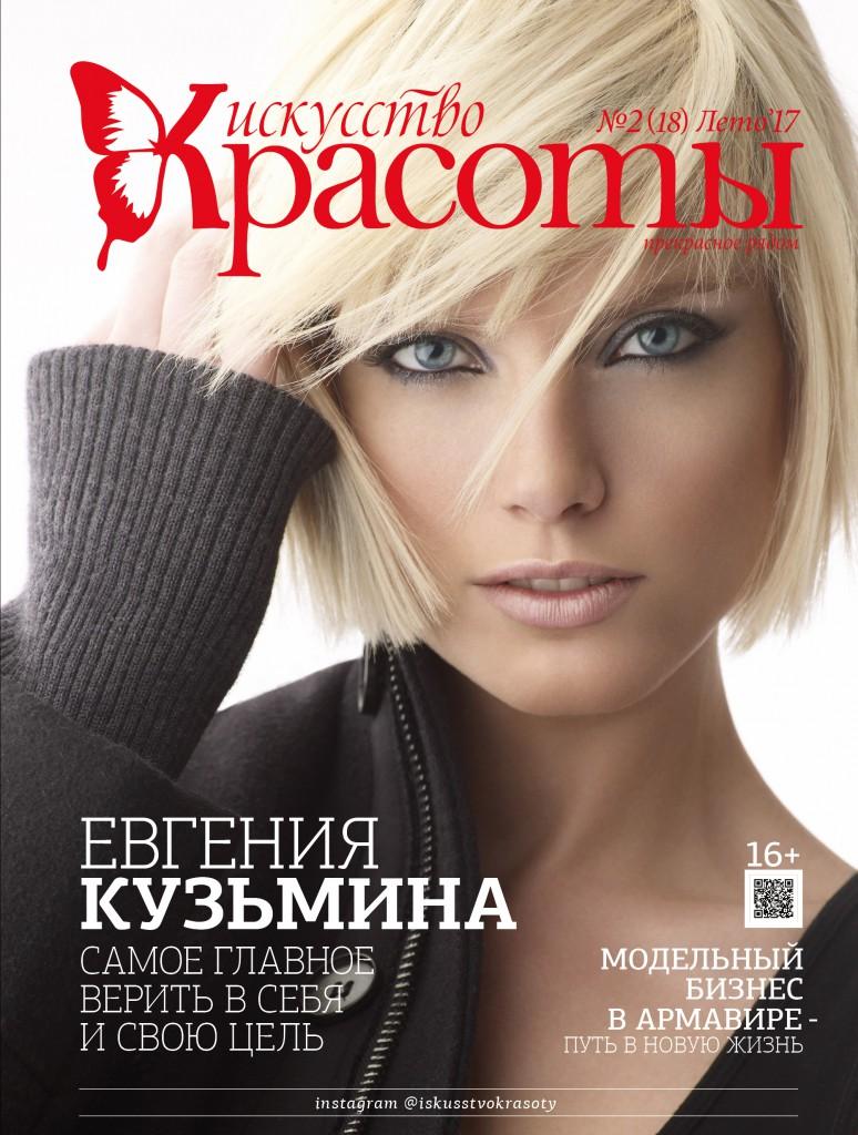Eugenia Kuzmina nude (98 photo), Sexy, Is a cute, Boobs, braless 2020
